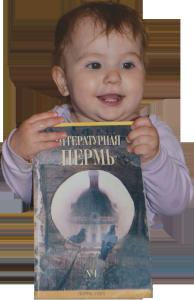 Реклама Лит Пермь